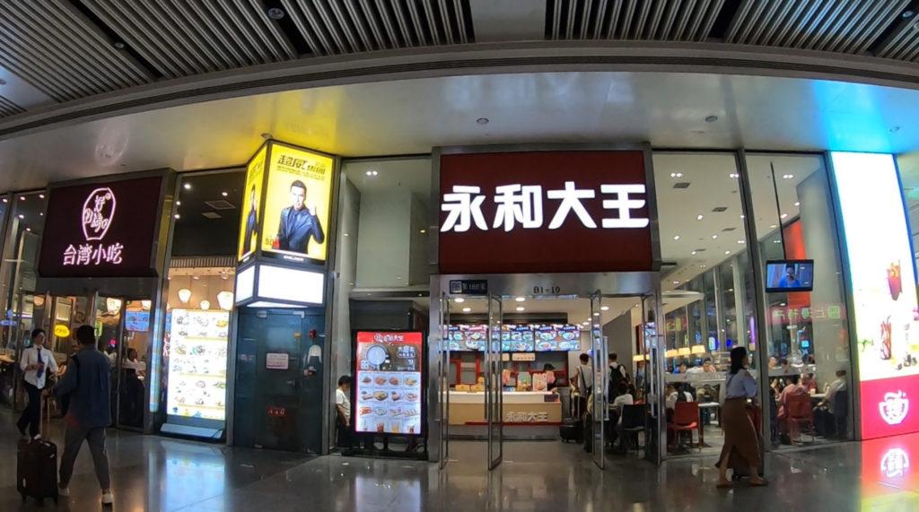 Jeden z niezliczonych barów fast-food na stacji Shanghai Hongqiao