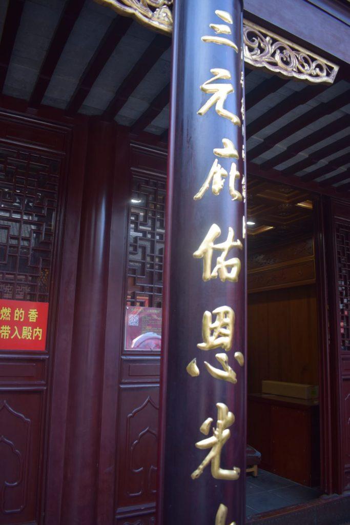 świątynia boga miasta Szanghaj chiny. Świątynie Szanghaju